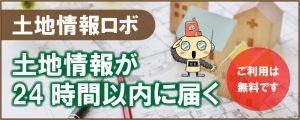 土地の購入・土地探しに便利な無料ツール「土地情報ロボ」をご紹介します。