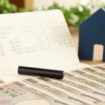 【お役立ちブログ】住宅ローンを組んだ後にやってはいけないこと