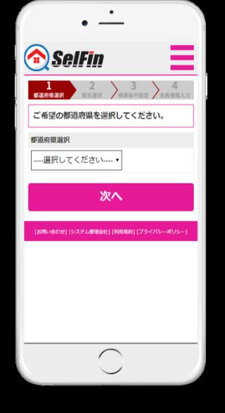 登録設定画面